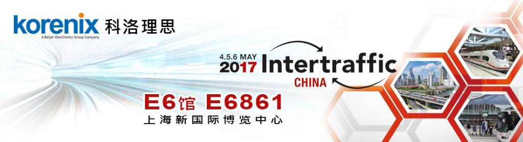 Korenix exhibiting at Intertraffic China 2017