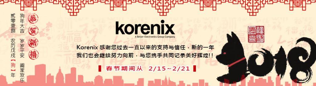 korenix祝您2018旺旺旺!公告春节期间为 : 2/15-2/21